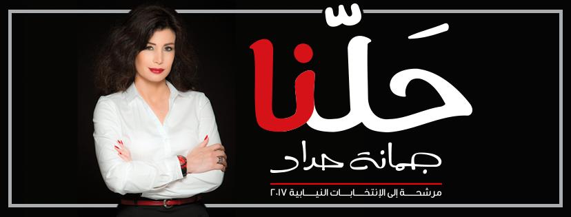 Joumana Haddad جمانة حداد الموقع الرسمي لجمانة حداد